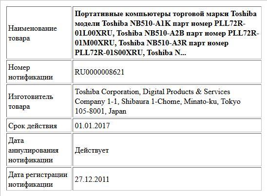 Портативные компьютеры торговой марки Toshiba модели Toshiba NB510-A1K парт номер PLL72R-01L00XRU, Toshiba NB510-A2B парт номер PLL72R-01M00XRU, Toshiba NB510-A3R парт номер PLL72R-01S00XRU, Toshiba N...
