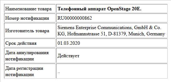 Телефонный аппарат OpenStage 20E.
