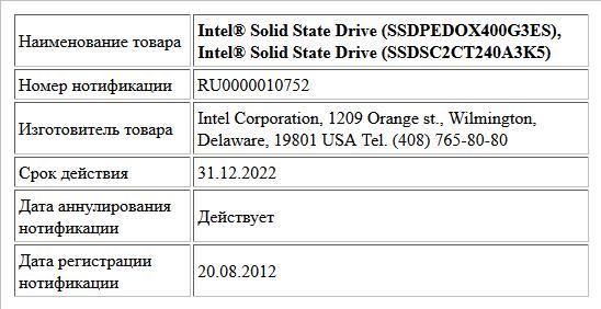 Intel® Solid State Drive (SSDPEDOX400G3ES), Intel® Solid State Drive (SSDSC2CT240A3K5)