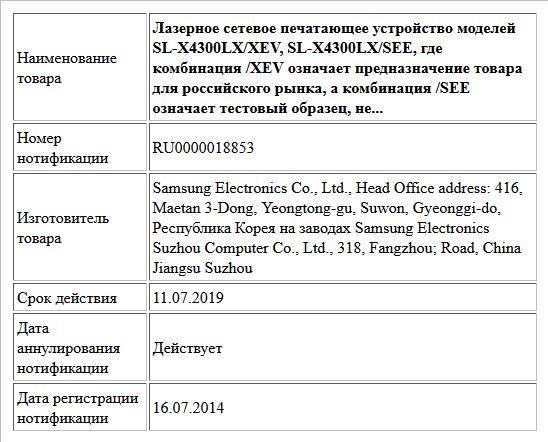 Лазерное сетевое печатающее устройство моделей SL-X4300LX/XEV, SL-X4300LX/SEE, где комбинация /XEV означает предназначение товара для российского рынка, а комбинация /SEE означает тестовый образец, не...