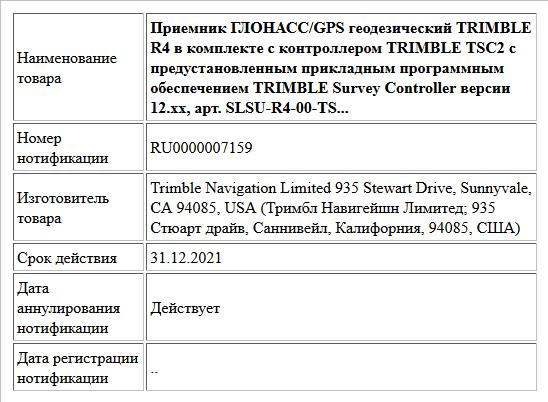 Приемник ГЛОНАСС/GPS геодезический TRIMBLE R4 в комплекте с контроллером TRIMBLE TSC2 с предустановленным прикладным программным обеспечением TRIMBLE Survey Controller версии 12.xx, арт. SLSU-R4-00-TS...