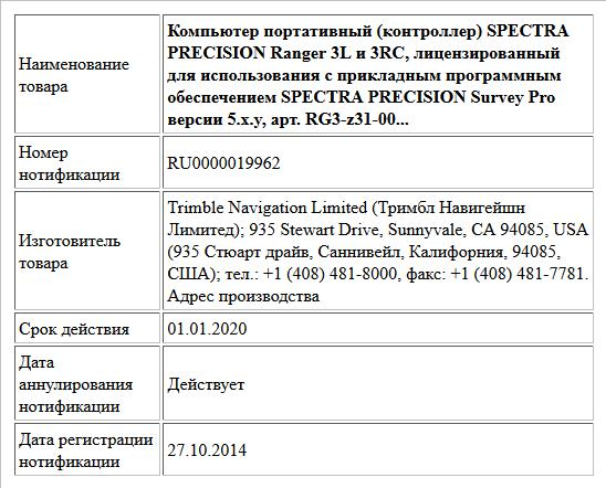 Компьютер портативный (контроллер) SPECTRA PRECISION Ranger 3L и 3RC, лицензированный для использования с прикладным программным обеспечением SPECTRA PRECISION Survey Pro версии 5.x.y, арт. RG3-z31-00...