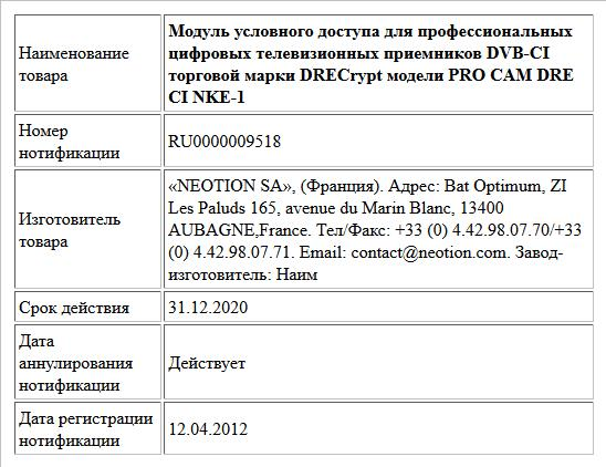 Модуль условного доступа для профессиональных цифровых телевизионных приемников DVB-CI торговой марки DRECrypt модели PRO CAM DRE CI NKE-1
