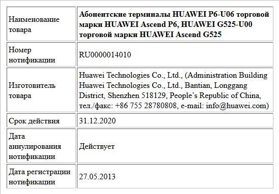 Абонентские терминалы HUAWEI P6-U06 торговой марки HUAWEI Ascend P6, HUAWEI G525-U00 торговой марки HUAWEI Ascend G525