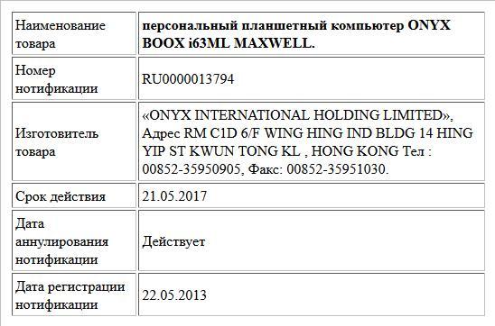 персональный планшетный компьютер ONYX BOOX i63ML MAXWELL.