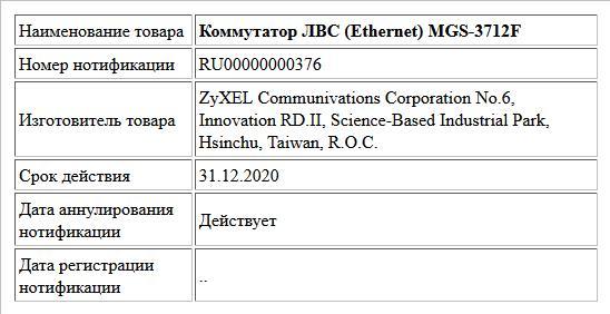 Коммутатор ЛВС (Ethernet) MGS-3712F