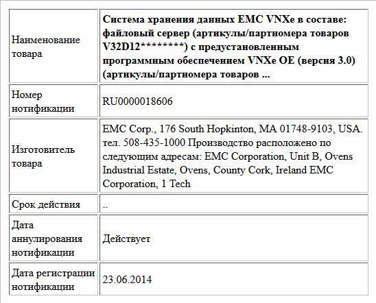 Система хранения данных ЕМС VNXe в составе: файловый сервер (артикулы/партномера товаров V32D12********) с предустановленным программным обеспечением VNXe OE (версия 3.0) (артикулы/партномера товаров ...