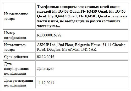 Телефонные аппараты для сотовых сетей связи моделей Fly IQ458 Quad, Fly IQ459 Quad, Fly IQ460 Quad, Fly IQ4413 Quad, Fly IQ4501 Quad и запасные части к ним, не выходящие за рамки составных частей указ...