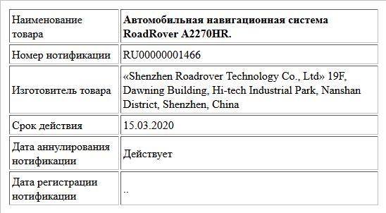 Автомобильная навигационная система RoadRover A2270HR.