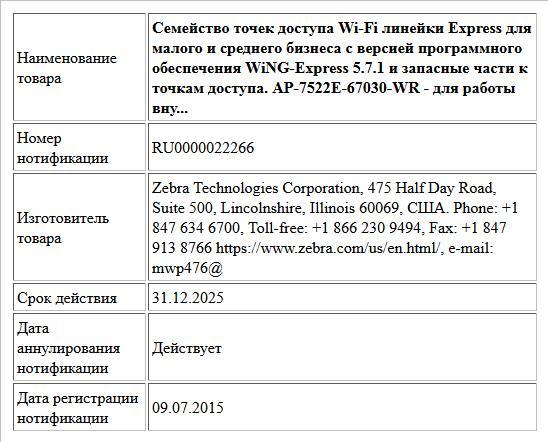Семейство точек доступа Wi-Fi линейки Express для малого и среднего бизнеса с версией программного обеспечения WiNG-Express 5.7.1 и запасные части к точкам доступа. AP-7522E-67030-WR - для работы вну...