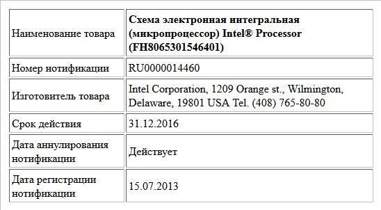 Схема электронная интегральная (микропроцессор) Intel® Processor (FH8065301546401)