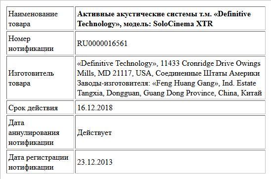 Активные акустические системы т.м. «Definitive Technology», модель: SoloCinema XTR