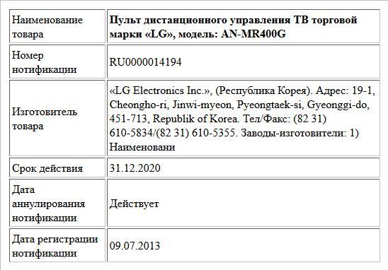 Пульт дистанционного управления ТВ торговой марки «LG», модель: AN-MR400G