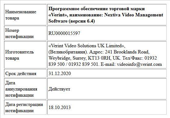 Программное обеспечение торговой марки «Verint», наименование: Nextiva Video Management Software (версия 6.4)