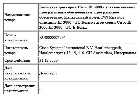 Коммутаторы серии Cisco IE 3000 с установленным программным обеспечением, программное обеспечение: Каталожный номер P/N Краткое описание IE-3000-4TC Коммутатор серии Cisco IE 3000 IE-3000-4TC-E Ком...