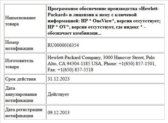 Программное обеспечение производства «Hewlett-Packard» и лицензии к нему с ключевой информацией: HP * OneView*, версия отсутствует; HP * OV*, версия отсутствует, где индекс * - обозначает комбинаци...