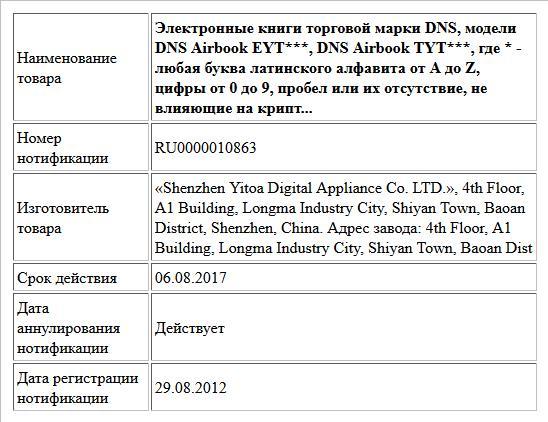 Электронные книги торговой марки DNS, модели DNS Airbook EYT***, DNS Airbook TYT***, где * - любая буква  латинского алфавита от A до Z, цифры от 0 до 9, пробел или их отсутствие, не влияющие на крипт...