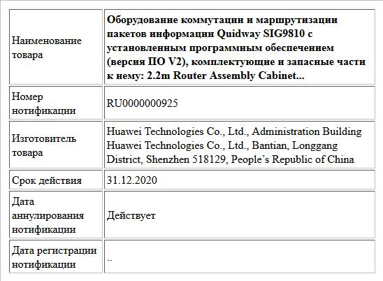 Оборудование коммутации и маршрутизации пакетов информации Quidway SIG9810 с установленным программным обеспечением (версия ПО V2), комплектующие и запасные части к нему: 2.2m Router Assembly Cabinet...