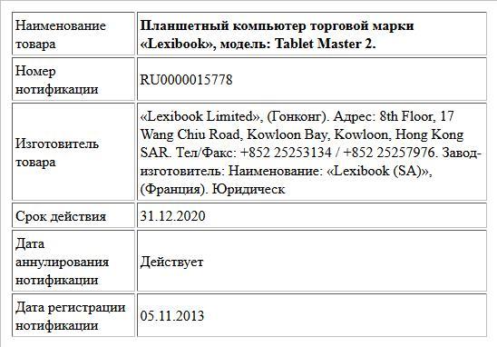 Планшетный компьютер торговой марки «Lexibook», модель: Tablet Master 2.