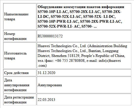 Оборудование коммутации пакетов информации S5700-10P-LI-AC, S5700-28X-LI-AC, S5700-28X-LI-DC, S5700-52X-LI-AC, S5700-52X- LI-DC, S5700-10P-PWR-LI-AC, S5700-28X-PWR-LI-AC, S5700-52X-PWR-LI- AC, S5700- ...
