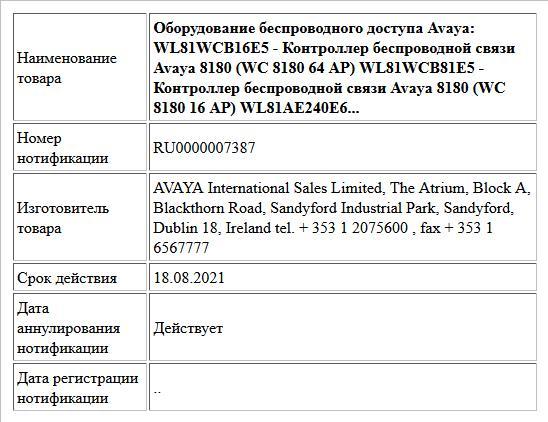 Оборудование беспроводного доступа Avaya: WL81WCB16E5 - Контроллер беспроводной связи Avaya 8180 (WC 8180 64 AP) WL81WCB81E5 - Контроллер беспроводной связи Avaya 8180 (WC 8180 16 AP)   WL81AE240E6...