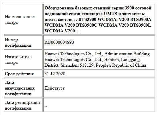 Оборудование базовых станций серии 3900 сотовой подвижной связи стандарта UMTS и запчасти к ним в составе: .  BTS3900 WCDMA, V200  BTS3900A WCDMA V200  BTS3900C WCDMA V200  BTS3900L WCDMA V200  ...