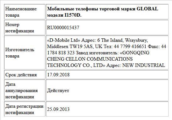 Мобильные телефоны торговой марки GLOBAL модели I1570D.
