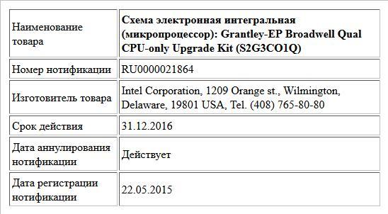 Схема электронная интегральная (микропроцессор):   Grantley-EP Broadwell Qual CPU-only Upgrade Kit  (S2G3CO1Q)