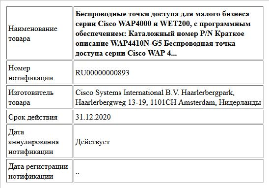 Беспроводные точки доступа для малого бизнеса серии Cisco WAP4000 и WET200, с программным обеспечением: Каталожный номер P/N Краткое описание WAP4410N-G5 Беспроводная точка доступа серии Cisco WAP 4...