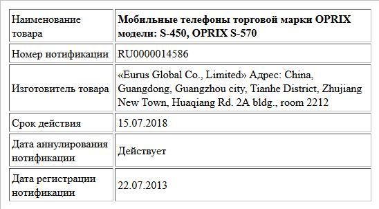 Мобильные телефоны торговой марки OPRIX модели: S-450, OPRIX S-570