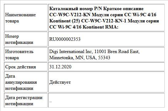 Каталожный номер P/N Краткое описание CC-W9C-V212-KN Модули серии СС Wi-9C 4/16 Kontinent (25) CC-W9C-V212-KN-1 Модули серии СС Wi-9C 4/16 Kontinent RMA: