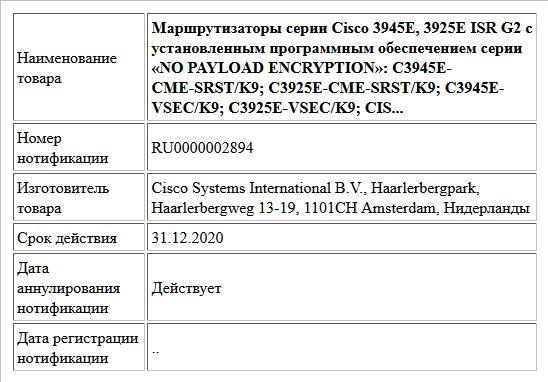 Маршрутизаторы серии Cisco 3945E, 3925E  ISR G2 с установленным программным обеспечением серии «NO PAYLOAD ENCRYPTION»: C3945E-CME-SRST/K9; C3925E-CME-SRST/K9; C3945E-VSEC/K9; C3925E-VSEC/K9; CIS...