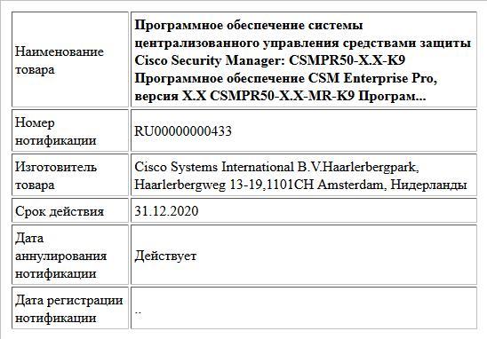 Программное обеспечение системы централизованного управления средствами защиты Cisco Security Manager: CSMPR50-X.X-K9 Программное обеспечение CSM Enterprise Pro, версия X.X CSMPR50-X.X-MR-K9 Програм...