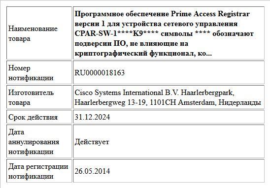 Программное обеспечение Prime Access Registrar версии 1 для устройства сетевого управления CPAR-SW-1****K9**** символы **** обозначают подверсии ПО, не влияющие на криптографический функционал, ко...