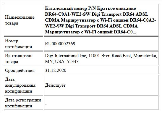 Каталожный номер P/N Краткое описание DR64-C0A1-WE2-SW Digi Transport DR64 ADSL CDMA Маршрутизатор с Wi-Fi опцией DR64-C0A2-WE2-SW Digi Transport DR64 ADSL CDMA Маршрутизатор с Wi-Fi опцией DR64-C0...
