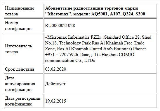 Абонентские радиостанции торговой марки ''Micromax'', модели: AQ5001, A107, Q324, S300