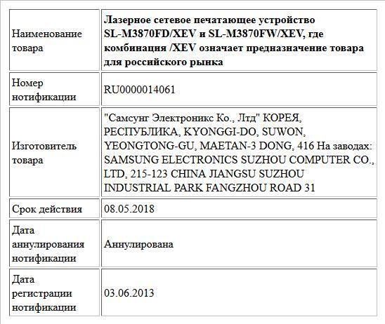 Лазерное сетевое печатающее устройство SL-M3870FD/XEV и SL-M3870FW/XEV, где комбинация /XEV означает предназначение товара для российского рынка