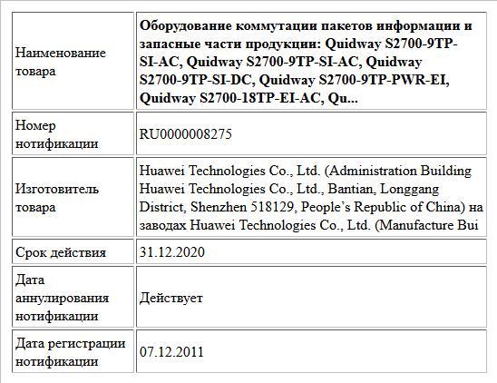 Оборудование коммутации пакетов информации и запасные части продукции: Quidway S2700-9TP-SI-AC, Quidway S2700-9TP-SI-AC, Quidway S2700-9TP-SI-DC, Quidway S2700-9TP-PWR-EI, Quidway S2700-18TP-EI-AC, Qu...