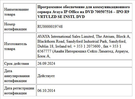 Программное обеспечение для коммуникационного сервера Avaya IP Office на DVD  700507516 – IPO R9 VRTULZD SE INSTL DVD