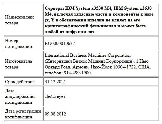 Серверы IBM System x3530 M4, IBM System x3630 M4, включая запасные части и компоненты к ним (x, Y в обозначении изделия не влияет на его криптографический функционал и может быть любой из цифр или лат...