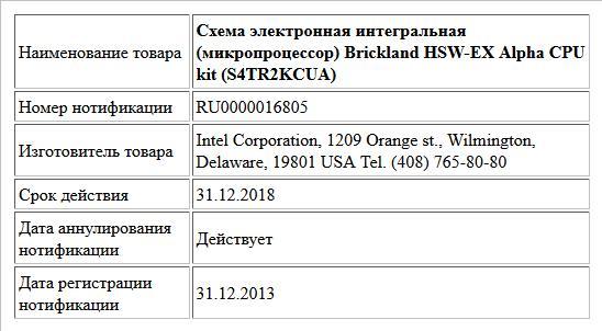 Схема электронная интегральная (микропроцессор) Brickland HSW-EX Alpha CPU kit (S4TR2KCUA)