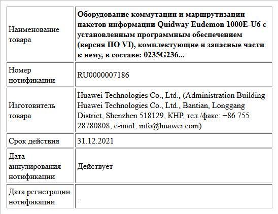 Оборудование коммутации и маршрутизации пакетов информации Quidway Eudemon 1000E-U6 с установленным программным обеспечением (версия ПО VI), комплектующие и запасные части к нему, в составе: 0235G236...