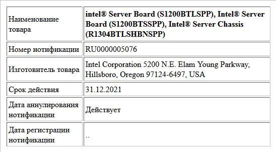 intel® Server Board (S1200BTLSPP), Intel® Server Board (S1200BTSSPP), Intel® Server Chassis (R1304BTLSHBNSPP)