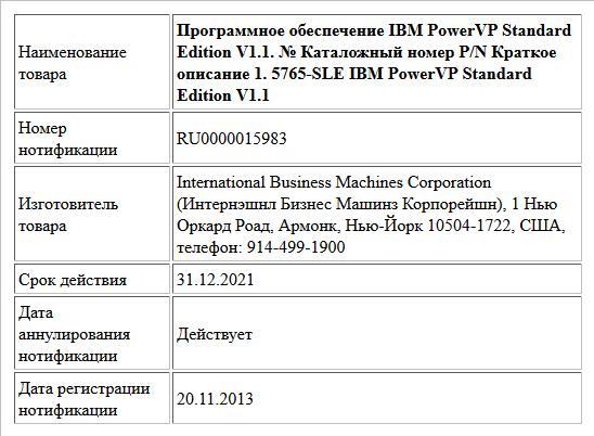 Программное обеспечение IBM PowerVP Standard Edition V1.1. № Каталожный номер P/N Краткое описание 1. 5765-SLE IBM PowerVP Standard Edition V1.1