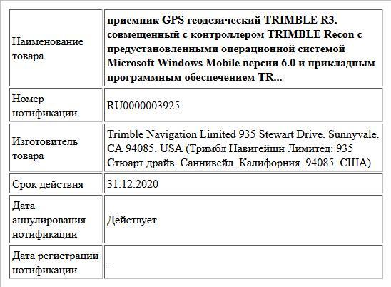 приемник GPS геодезический TRIMBLE R3. совмещенный с контроллером TRIMBLE Recon с предустановленными операционной системой Microsoft Windows Mobile версии 6.0 и прикладным программным обеспечением TR...