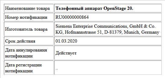 Телефонный аппарат OpenStage 20.