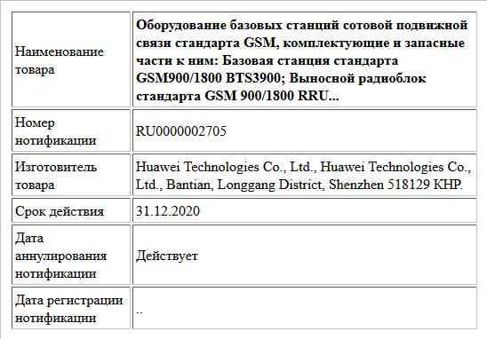 Оборудование базовых станций сотовой подвижной связи стандарта GSM, комплектующие и запасные части к ним: Базовая станция стандарта GSM900/1800 BTS3900; Выносной радиоблок стандарта GSM 900/1800 RRU...