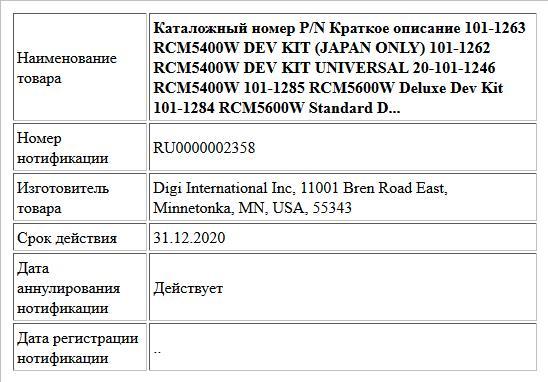 Каталожный номер P/N Краткое описание 101-1263 RCM5400W DEV KIT (JAPAN ONLY) 101-1262 RCM5400W DEV KIT UNIVERSAL 20-101-1246 RCM5400W 101-1285 RCM5600W Deluxe Dev Kit 101-1284 RCM5600W Standard D...