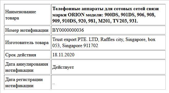 Телефонные аппараты для сотовых сетей связи марки ORION модели: 900DS, 901DS, 906, 908, 909, 910DS, 920, 981, M201, TV203, 931.