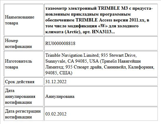тахеометр электронный TRIMBLE M3 с предуста-  новленным прикладным программным обеспечением TRIMBLE Access версии 2011.xx,  в том числе модификация «W» для холодного климата (Arctic),  арт. HNA3113...